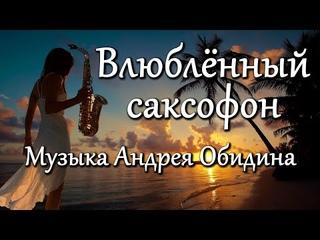 """""""Влюбленный саксофон"""" - музыка: Андрей Обидин (Волшеб-Ник), видео: Сергей Зимин (Кудес-Ник)"""