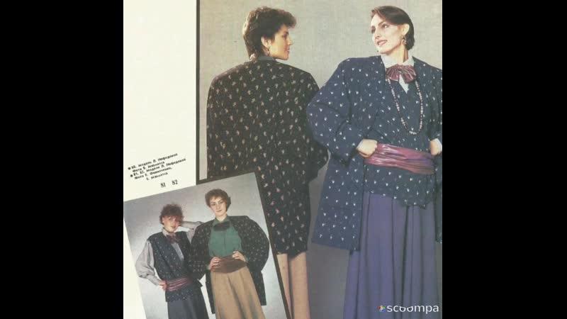 журнал моды 1987