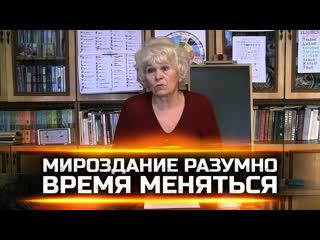 МИРОЗДАНИЕ РАЗУМНО. ВРЕМЯ МЕНЯТЬСЯ    Тимошенко Галина 30863