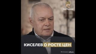 Дмитрий Киселев о росте цен \ вДудь