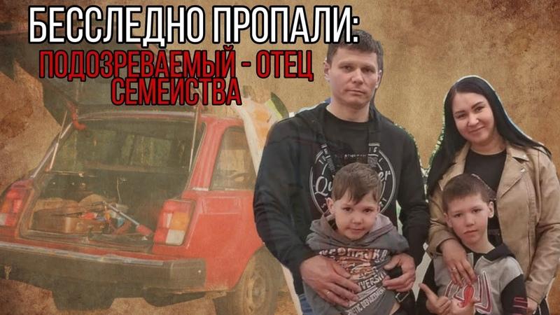 СЕМЬЯ МАЗОВЫХ Загадочное исчезновение отца и двух мальчиков Куда пропали дети