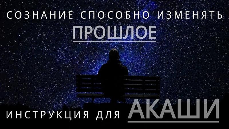 Инструкция для Акаши ツ Крайон » Freewka.com - Смотреть онлайн в хорощем качестве