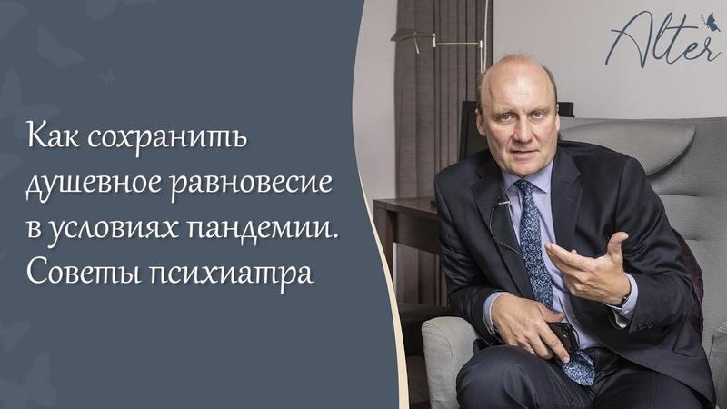 Как сохранить душевное равновесие в условиях пандемии Советы психиатра А А Шмиловича