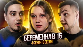 ТРЕШ ОБЗОР | Б в 16, Серия 4 Выпуск 8 | АЛИНА, ИЖЕВСК