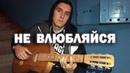КРАСИВАЯ ПЕСНЯ ПОД ГИТАРУ Arslan Не влюбляйся