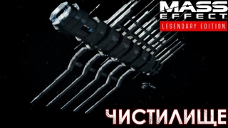 Преступница/Mass Effect Legenadary Edition прохождение/ME LE #8