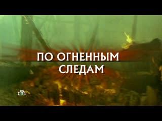 Следствие вели - По огненным следам (2020)