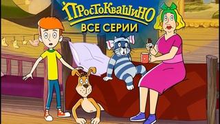 Новое Простоквашино ВСЕ серии подряд - Союзмультфильм HD