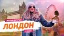 Лондон Англия Жизнь других ENG London England The Life of Others 2 02 2020