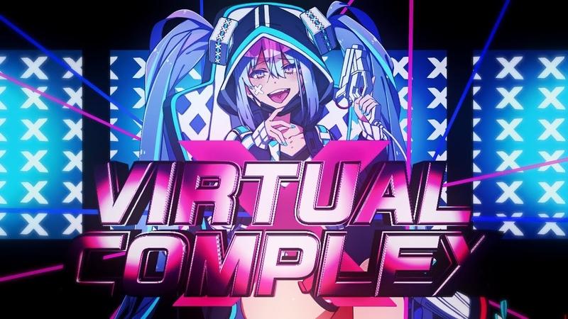 八王子P 「VIRTUAL COMPLEX feat 初音ミク」