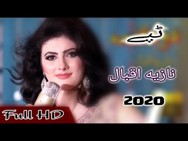 Nazia Iqbal I Pashto New HD Masti Tapey 2020 I New Song 2020 I Full HD 1080p