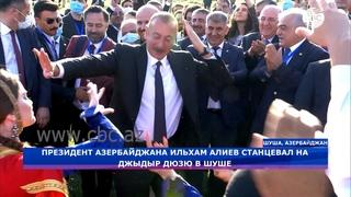 Ильхам Алиев станцевал на Джыдыр дюзю