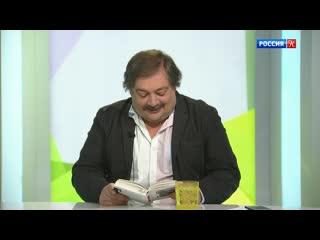 Дмитрий Быков в программе «Наблюдатель» (Россия. Культура)