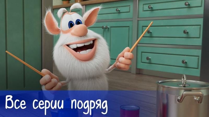 Приключения Бубы Все серии подряд Мультфильм для детей
