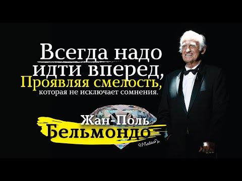 Невероятно Сильные Цитаты Жан Поль Бельмондо Цитаты афоризмы мудрые мысли