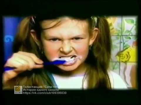 Программные и рекламные заставки промо ролики телестанции Сети НН 2002 2005 год