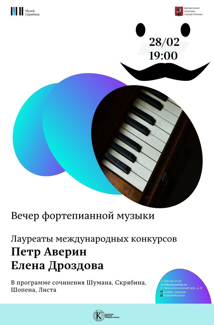 """Концерт фортепианной музыки """"На крыльях романтизма"""""""