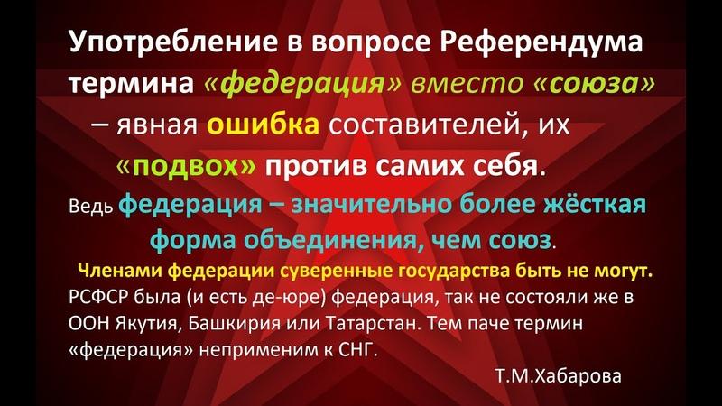 СГ СССР в 1995 году ОБЪЯВИЛ беловежские соглашения НЕДЕЙСТВИТЕЛЬНЫМИ с момента их заключения
