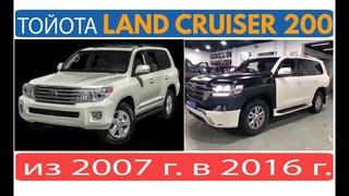 Как сделать рестайлинг Toyota Land Cruiser 200?