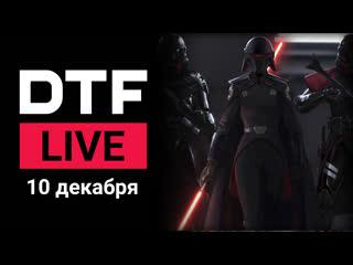 Dtf live . 2, новый bioshock и парочка трейлеров