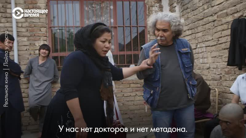 Лайла у моста. Режиссеры: Элисса и Гулистан Мирзаей. Канада-Афганистан, 2018
