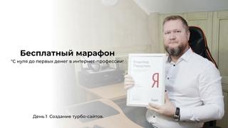 1 день. Прямая трансляция пользователя Владимир Паршуткин