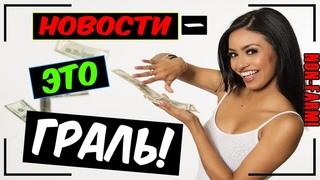 Денис ТРЕЙДЕР - ТОРГОВЛЯ ПО НОВОСТЯМ НА БИНОМО! НОН-ФАРМ!