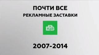 Почти все рекламные заставки канала НТВ (2007-2014)