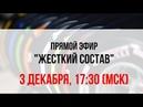 Прямой эфир Жесткий состав. Выпуск 31