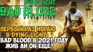 Первый Раз Играю в Dying Light Bad Blood в 2021 году - Он Еще Живой?