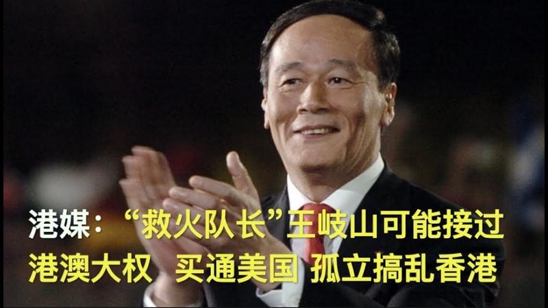 """港媒: 救火队长""""王岐山可能接过港澳大权 买通美国 孤立搞乱香港"""