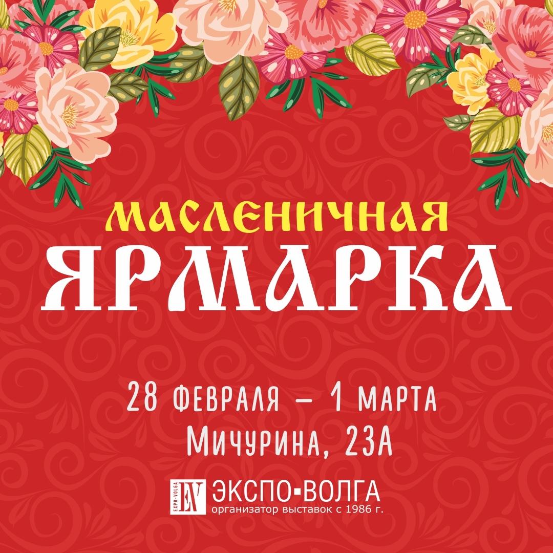 Афиша Самара Масленичная Ярмарка