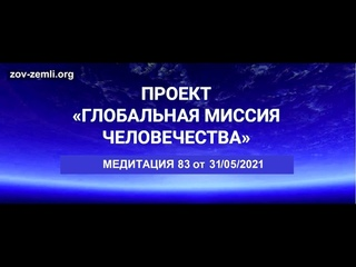 Проект ГМЧ. Медитация 83