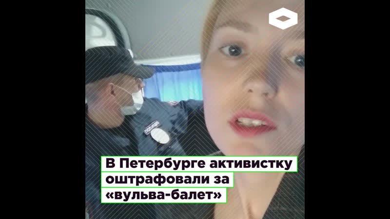 В Санкт Петербурге активистку Дарью Апахончич оштрафовали за вульва балет ROMB