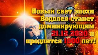 Новый свет эпохи Водолея станет доминирующим  и продлится 1000 лет!   Абсолютный Ченнелинг
