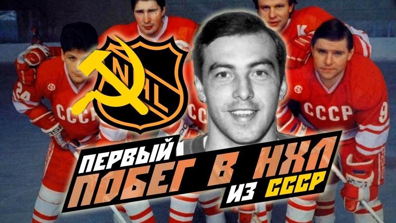 Первый русский в НХЛ История побега из СССР