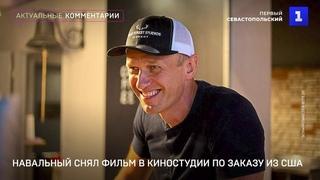 Навальный снял фильм в киностудии по заказу из США