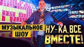 """Как снимают вокальное шоу """"Ну-ка, все вместе!"""" MBAND, Юлия Савичева, Что остаётся за кадром...?"""