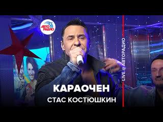 Стас Костюшкин  - Караочен (LIVE @ Авторадио)