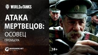 «Атака мертвецов: Осовец» - Короткометражный фильм
