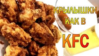 КУРИНЫЕ КРЫЛЫШКИ KFC