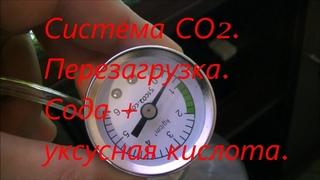 Система СО2. Перезагрузка.  Сода + уксусная кислота. CO2 system. Reboot.  Soda + acetic acid