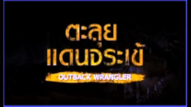 สาระคดี ตะลุยแดนจระเข้ DVD พากย์ไทย ชุดที่ 04