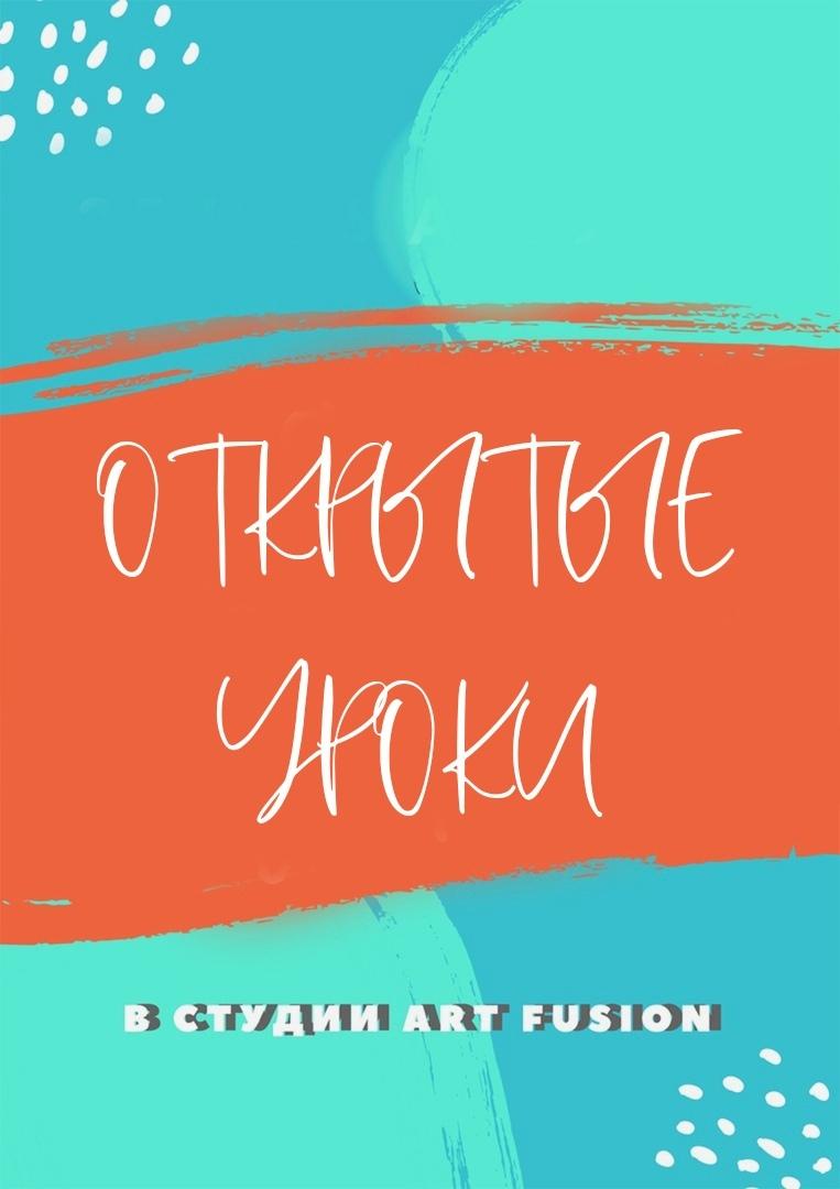 Афиша Челябинск ОТКРЫТЫЕ УРОКИ в Art Fusion!