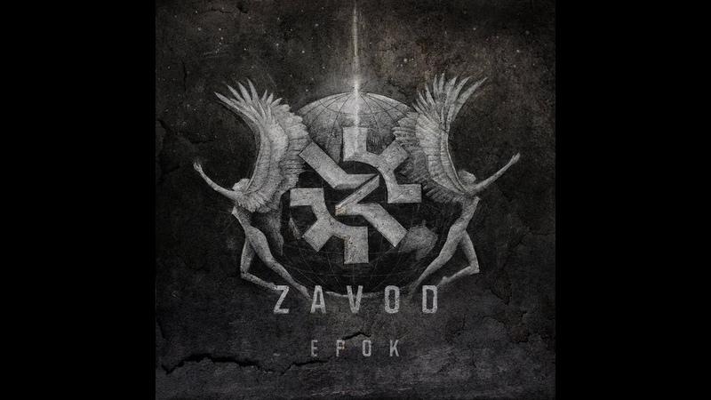 ZAVOD Байконур Baikonur Official Audio