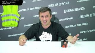 Бондаренко снимают с выборов