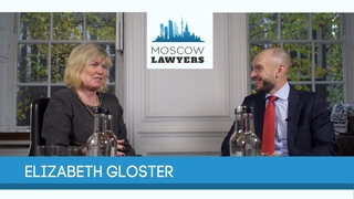 Moscow lawyers 2.0: #66 Элизабет Глостер (Elizabeth Gloster)