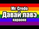 Mr.Credo - Давай лавэ (Караоке)