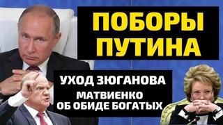 Поборы Путина. Уход Зюганова. Матвиенко о богатых