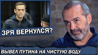 Возвращение Навального - ошибка?   Шендерович